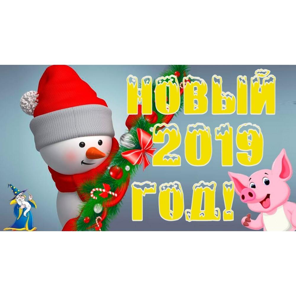 """График работы ИМ """"НаноТех"""" на зимние праздники 2018-2019г."""